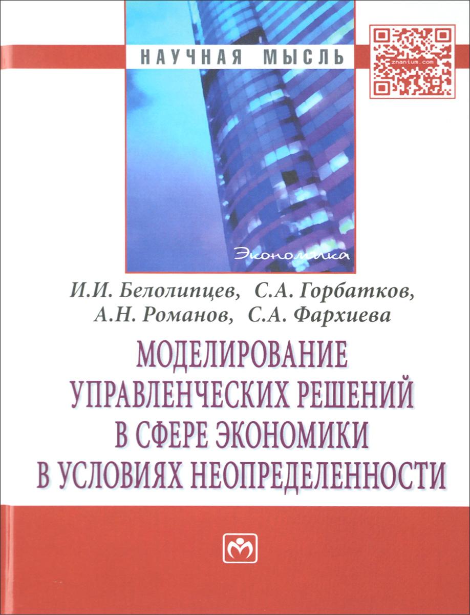 Моделирование управленческих решений в сфере экономики в условиях неопределенности