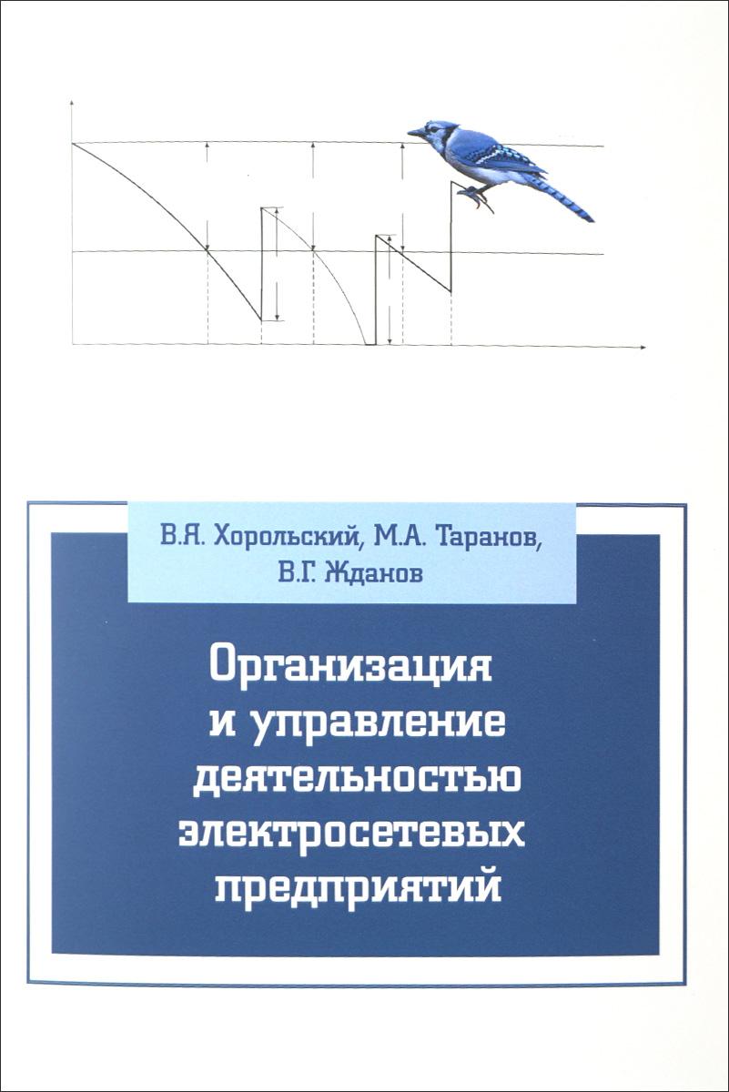 Организация и управление деятельностью электросетевых предприятий. Учебное пособие