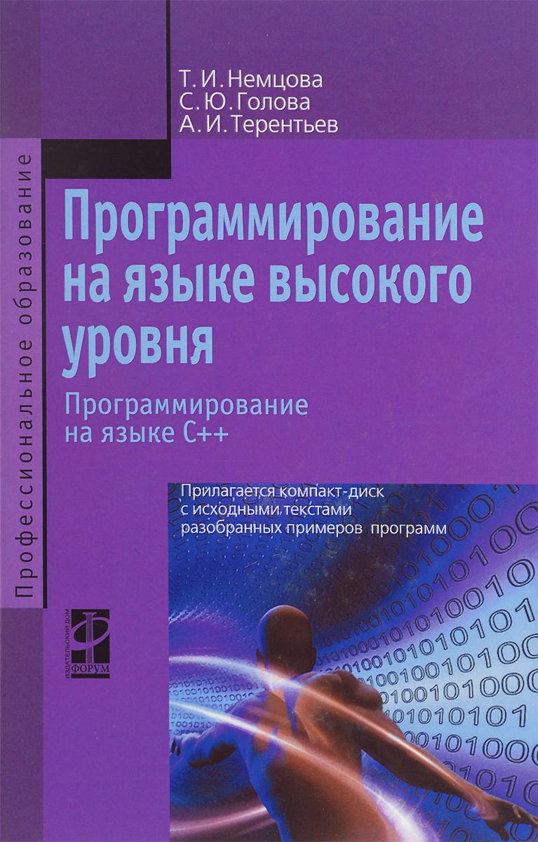 Программирование на языке высокого уровня. Программирование на языке С++. Учебное пособие (+ CD)