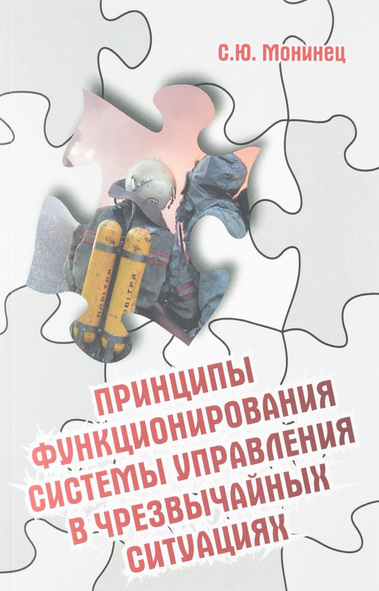 С. Ю. Монинец Принципы функционирования системы управления в чрезвычайных ситуациях. Учебное пособие