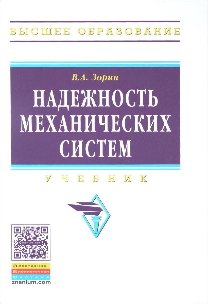 В. А. Зорин Надежность механических систем. Учебник е а шумков структуры механических торговых систем