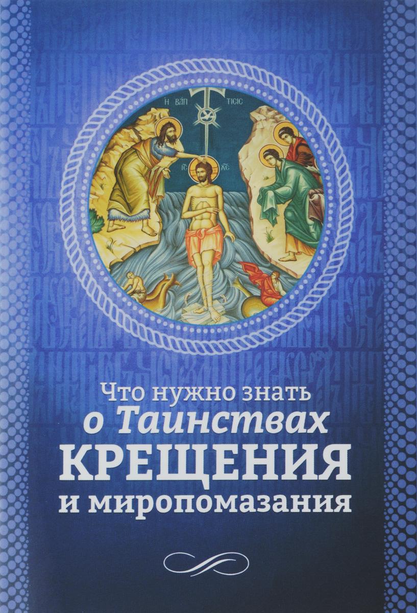 Что нужно знать о Таинствах Крещения и Миропомазания халат для крещения купить в ставрополе