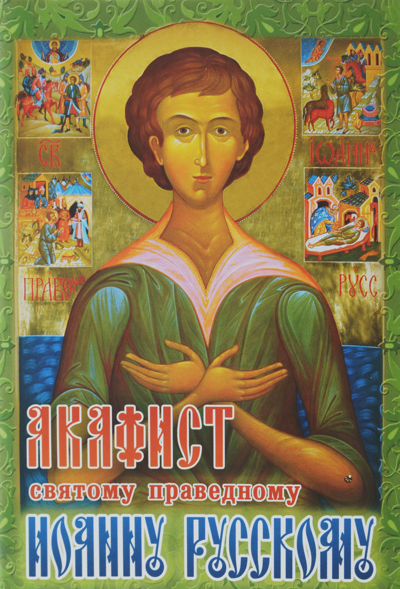 Александр Трофимов Акафист святому праведному Иоанну Русскому александр трофимов акафист святому праведному иоанну русскому