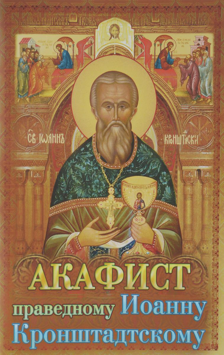 Акафист праведному Иоанну Кронштадтскому александр трофимов акафист святому праведному иоанну русскому