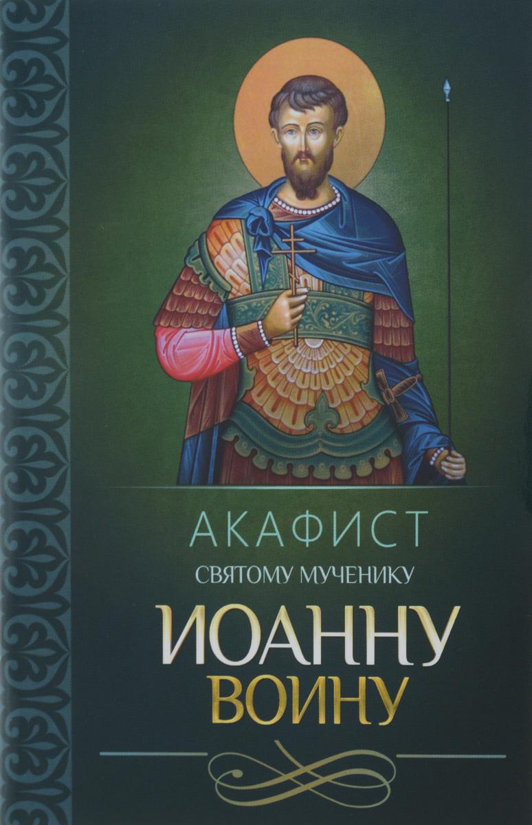 Акафист святому мученику Иоанну Воину александр трофимов акафист святому праведному иоанну русскому