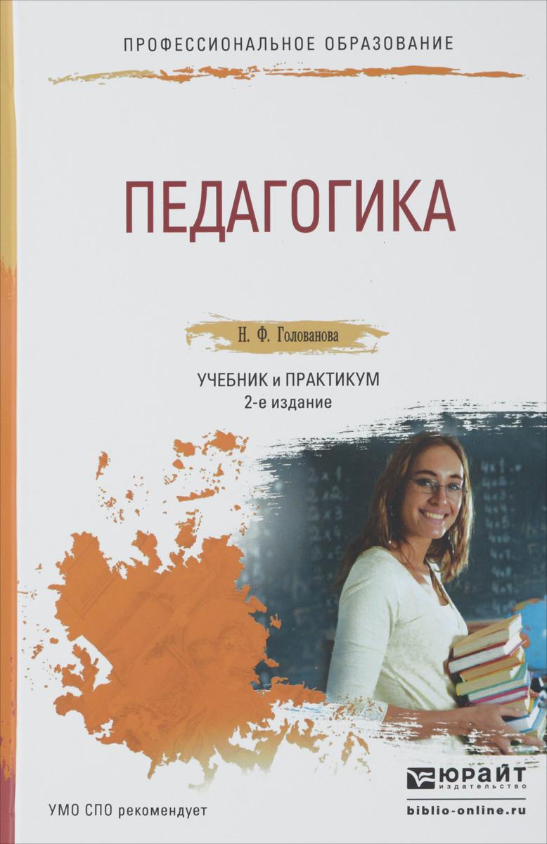 Н. Ф. Голованова Педагогика. Учебник и практикум