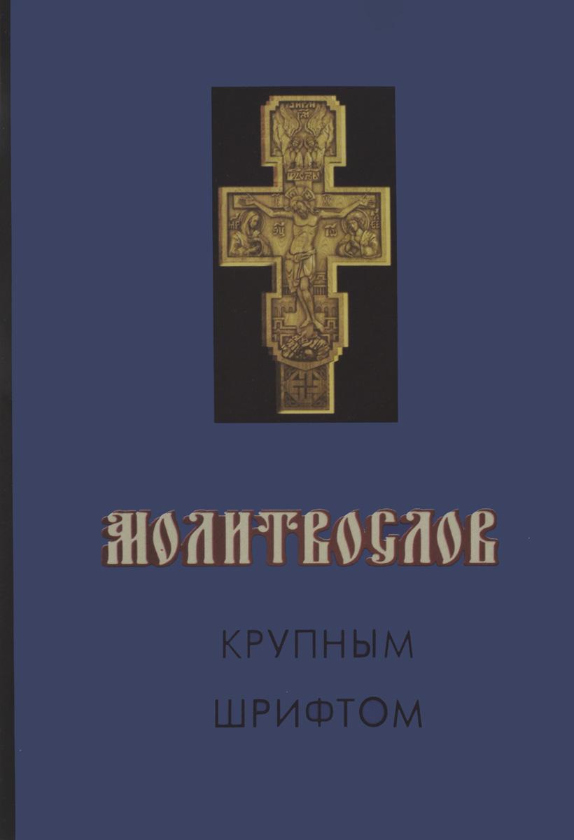 Молитвослов с правилом ко Святому Причащению молитвослов православного христианинас правилом ко святому причащению