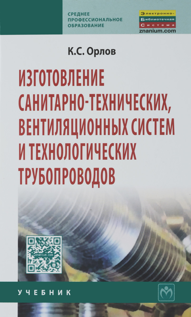 Изготовление санитарно-технических, вентиляционных систем и технологических трубопроводов. Учебник