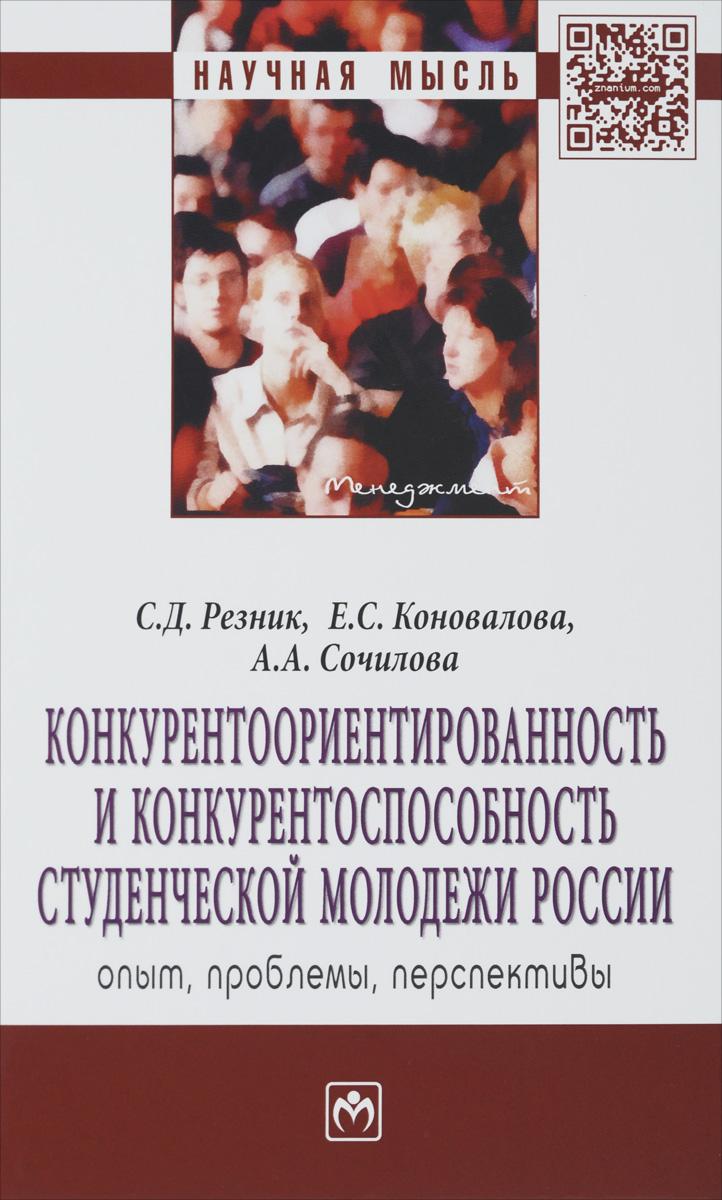 Конкурентоориентированность и конкурентоспособность студенческой молодежи России. Опыт, проблемы, перспективы