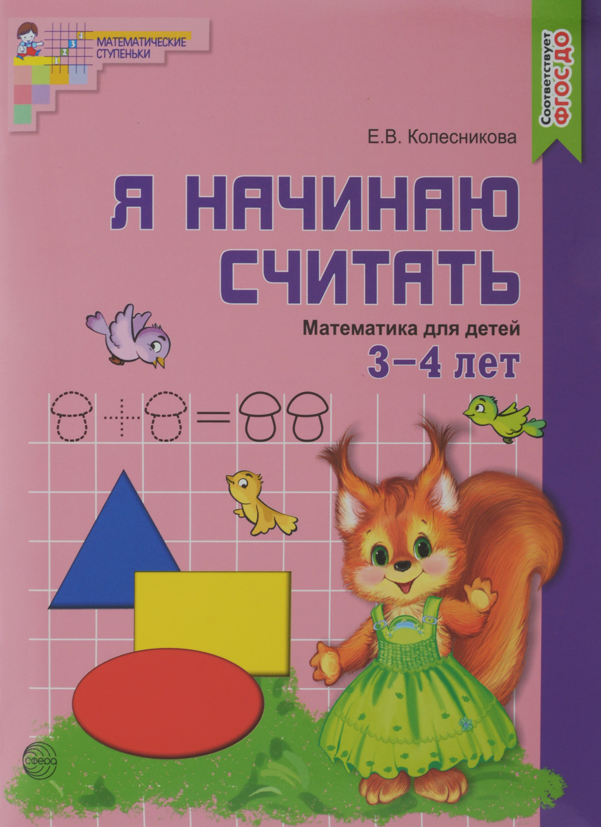 Е. В. Колесникова Математика для детей 3-4 лет. Я начинаю считать мальцева и математика занимательный тренажер я уверенно считаю для детей 5 7 лет