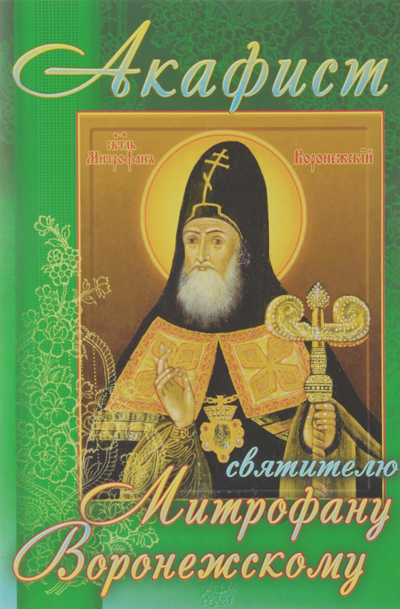 Акафист святителю Митрофану, епископу Воронежскому страсти по митрофану