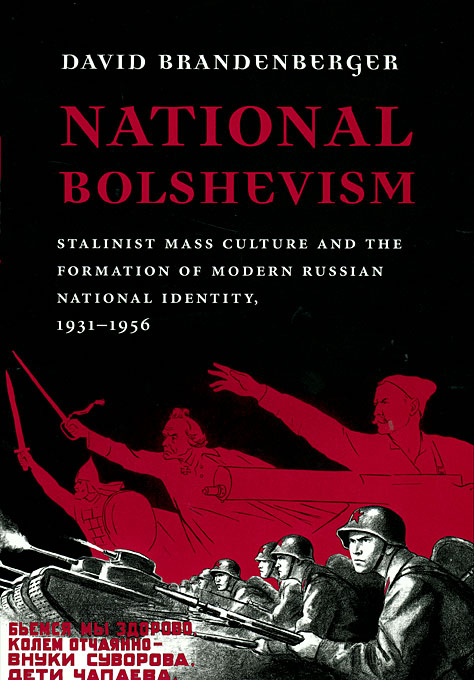 National Bolshevism – Stalinist Mass Culture & the Formation of Modern Russian National Identity 1931–1956 edited by simon franklin and emma widdis national identity in russian culture an introduction