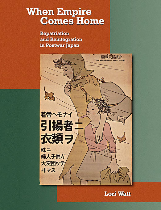 When Empire Comes Home – Repatriation and Reintergration in Postwar Japan недорого