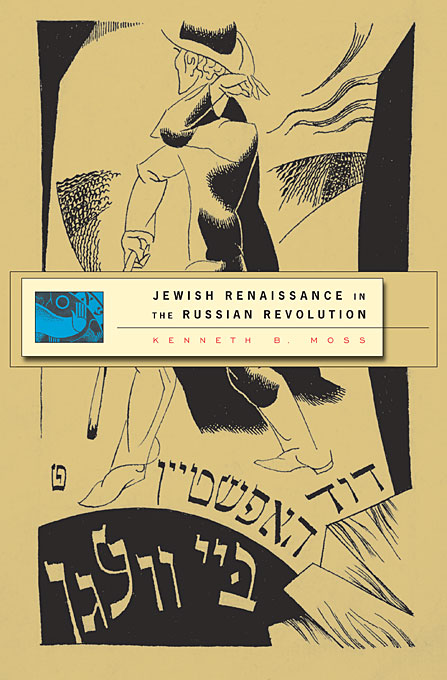 Jewish Renaissance in the Russian Revolution alexander barkov grudiniana the russian revolution – election grudinin