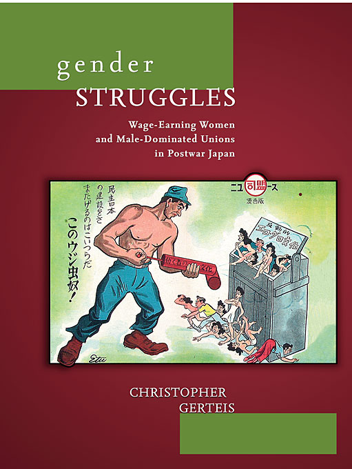 Gender Struggles – Wage–Earning Women and Male– Dominated Unions in Postwar Japan недорого
