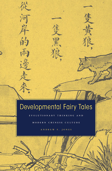 Developmental Fairy Tales – Evolutionary Thinking and Modern Chinese Culture joseph jacobs english fairy tales