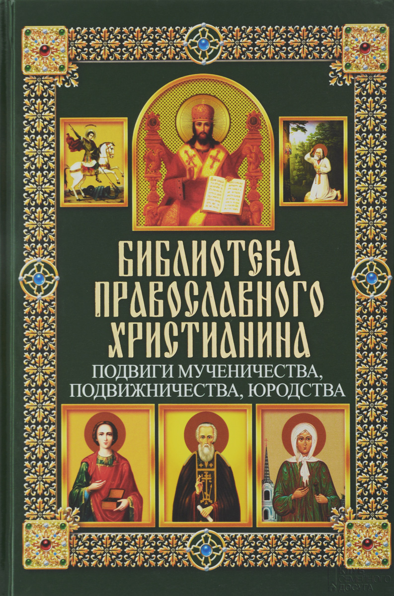 П. Е. Михалицын Подвиги мученичества, подвижничества, юродства силденафил сз таб п пл об 100мг 10