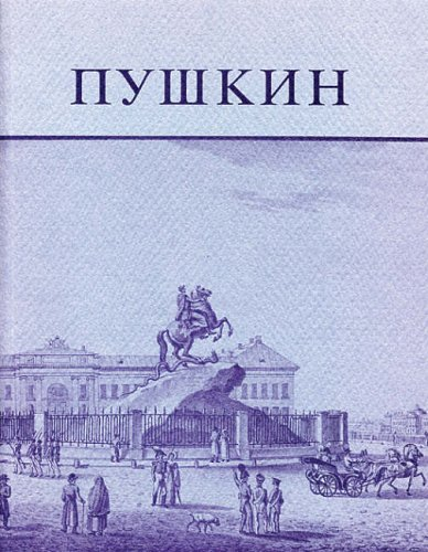 Pushkin and His Friends – The Making of a Literature and a Myth – An Exhibition of the Kilgour Collection handbook of the exhibition of napier relics and of books instruments and devices for facilitating calculation
