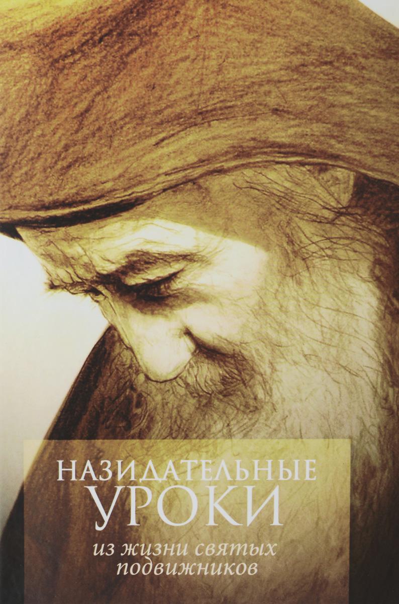Zakazat.ru Назидательные уроки из жизни святых подвижников. Материал для пастырей при составлении поучений и назидательное чтение для всех православных христиан