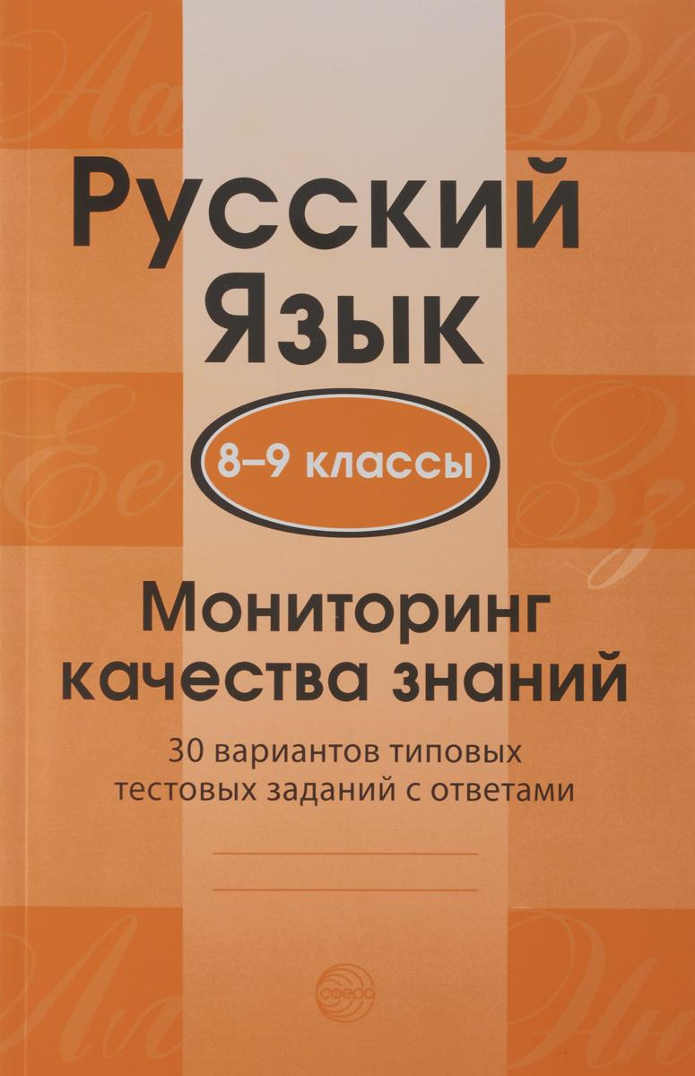 Русский язык. 8-9 классы. Мониторинг качества знаний. 30 вариантов типовых тестовых заданий с ответами