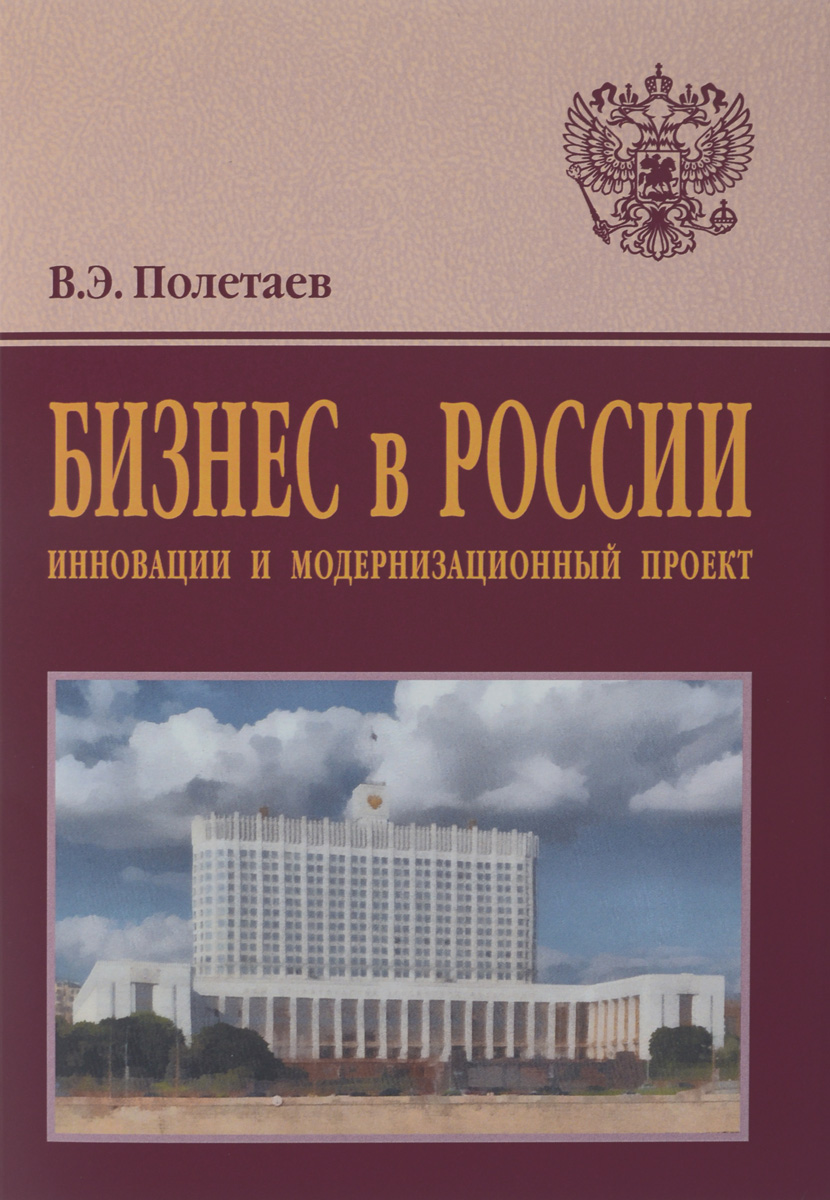Скачать Бизнес в России. Инновации и модернизационный проект быстро