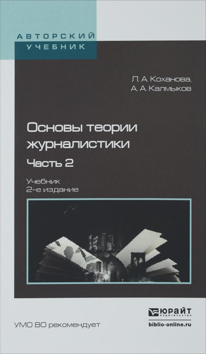 Основы теории журналистики. В 2 частях. Часть 2. Учебник