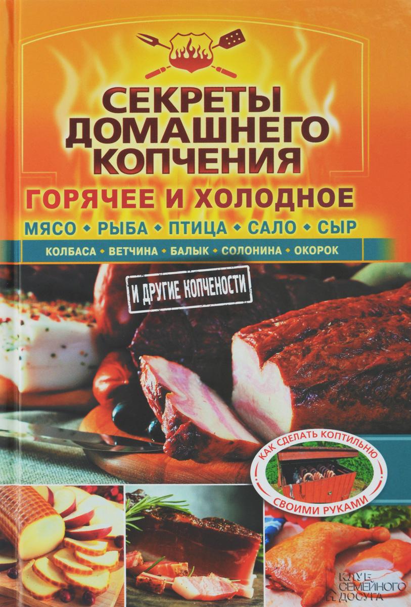 Секреты домашнего копчения turstandart ольховая для копчения рыбы и мяса 1000 гр