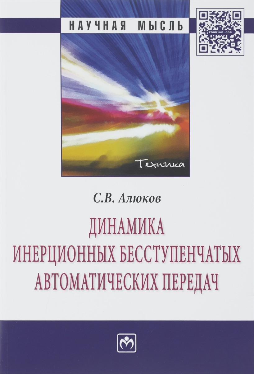 С. В. Алюков Динамика инерционных бесступенчатых автоматических передач