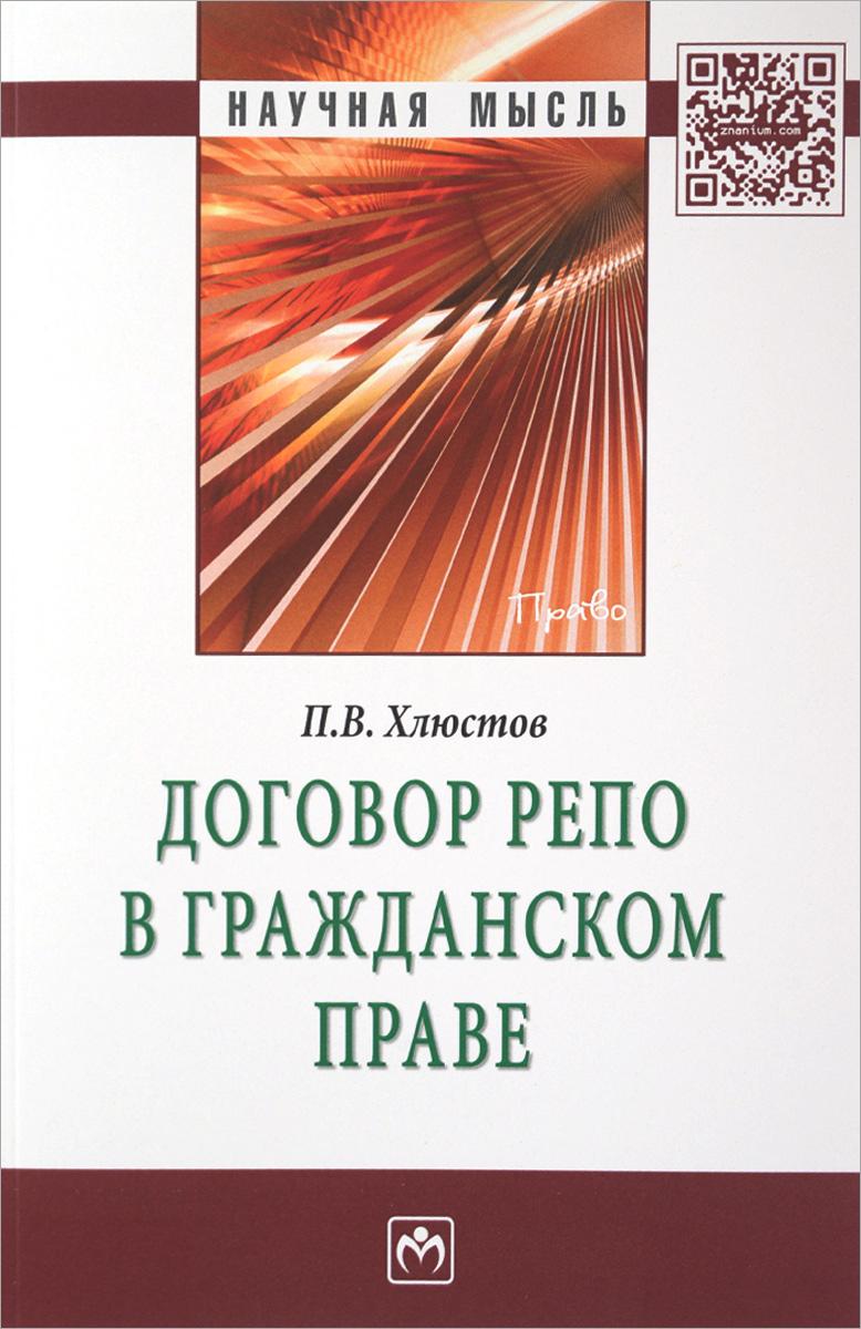 Договор репо в гражданском праве. П. В. Хлюстов