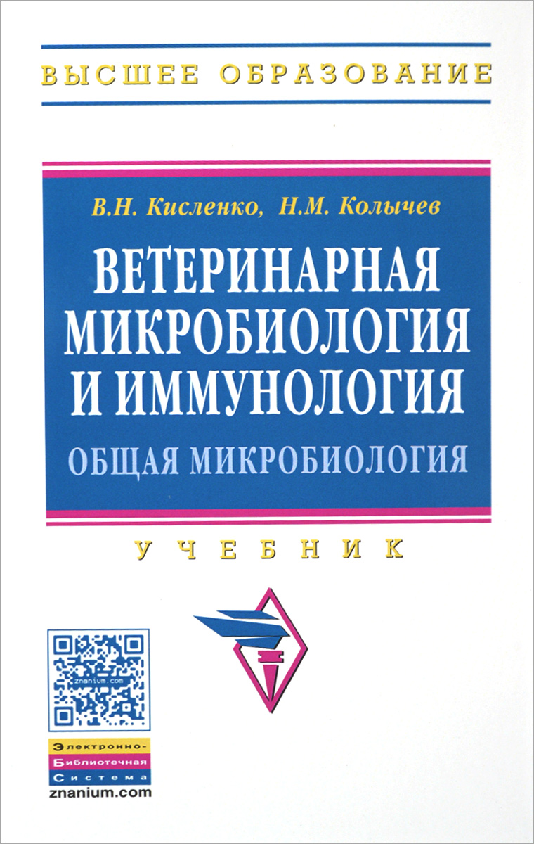 В. Н. Кисленко, Н. М. Колычев Ветеринарная микробиология и иммунология. Общая микробиология. Учебник. Часть 1