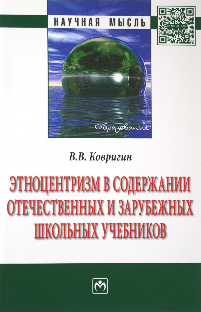 В. В. Ковригин Этноцентризм в содержании отечественных и зарубежных школьных учебников старинные авто в сша