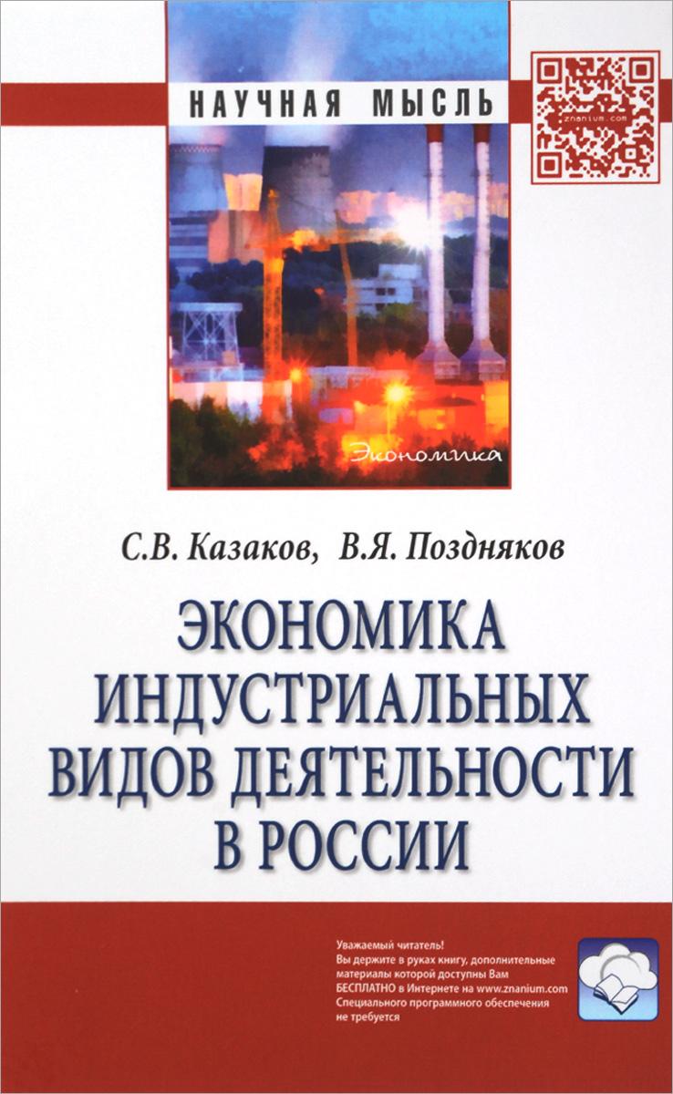 Экономика индустриальных видов деятельности в России