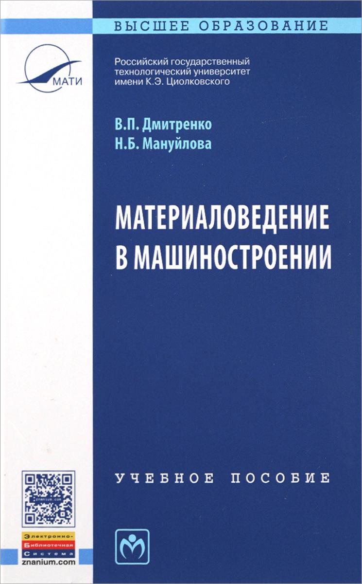 В. П. Дмитренко, Н. Б. Мануйлова Материаловедение в машиностроении. Учебное пособие