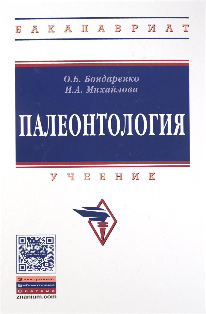 Палеонтология. Учебник. О. Б. Бондаренко, И. А. Михайлова