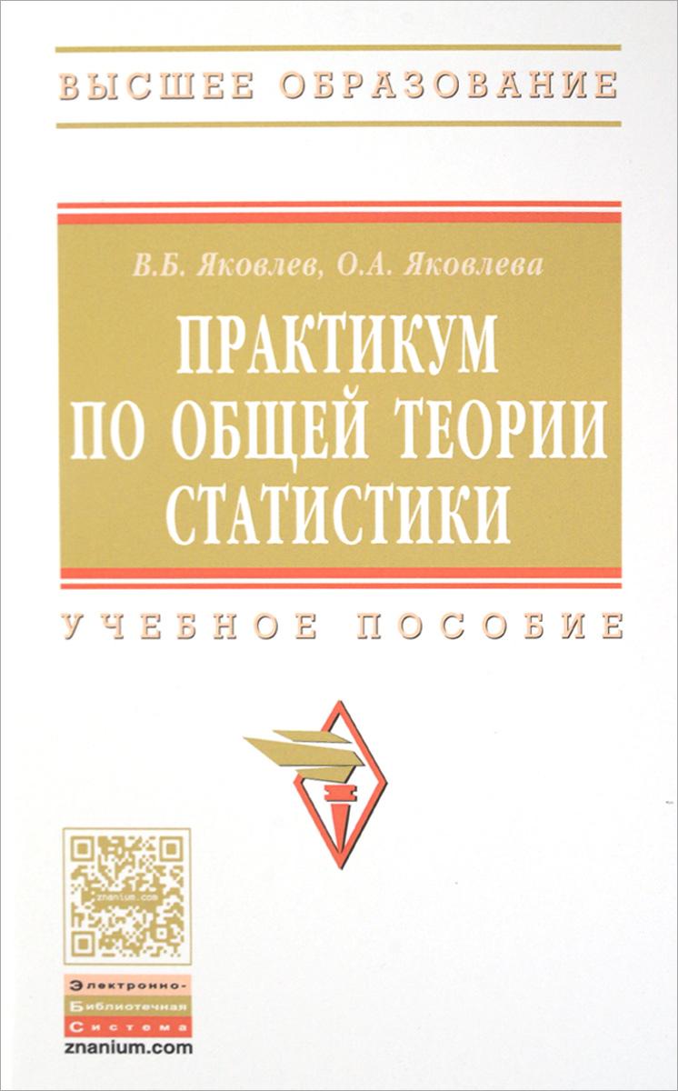 Практикум по общей теории статистики. Учебное пособие