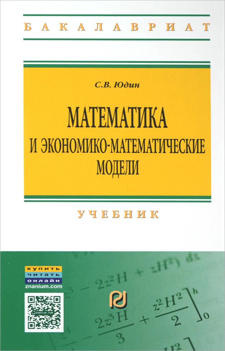 Математика и экономико-математические модели. Учебник
