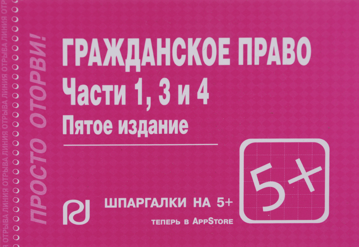 Гражданское право. Части 1, 3 и 4: Шпаргалка. - 5 изд. - М.: ИЦ РИОР, 2015-151с.(Шпаргалки на 5+) (о