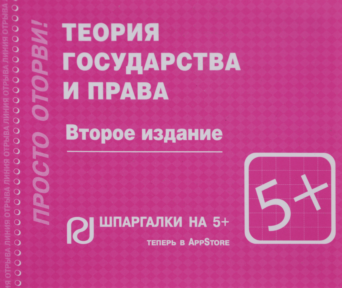 Теория государства и права. Шпаргалка шпаргалка по истории государства и права россии isbn 9785437402283