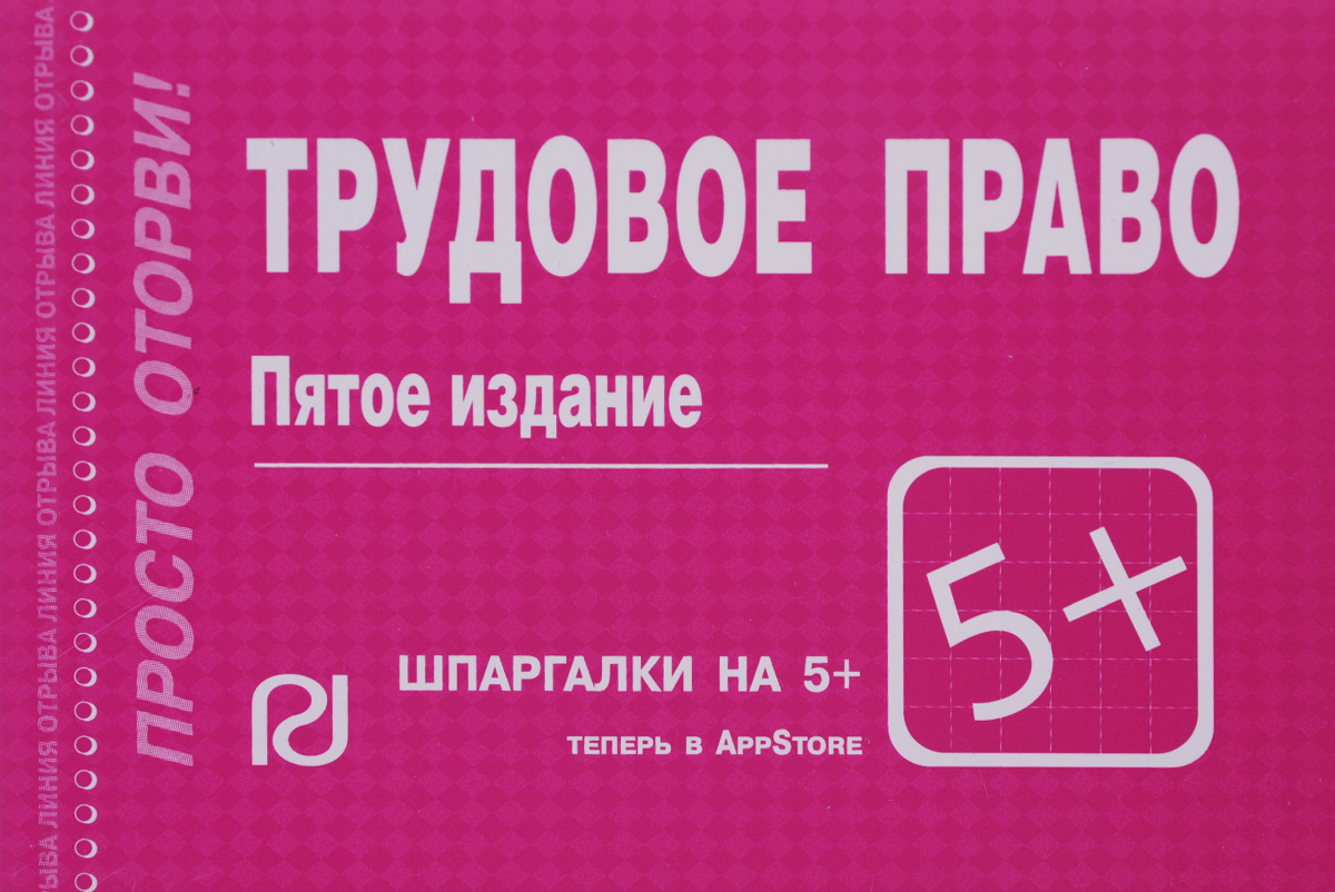 Трудовое право: Шпаргалка. - 5-e изд. - М.: ИЦ РИОР. - 127 с. (Шпаргалка [отрывная]). (о)к/ф ISBN:97 цена 2017