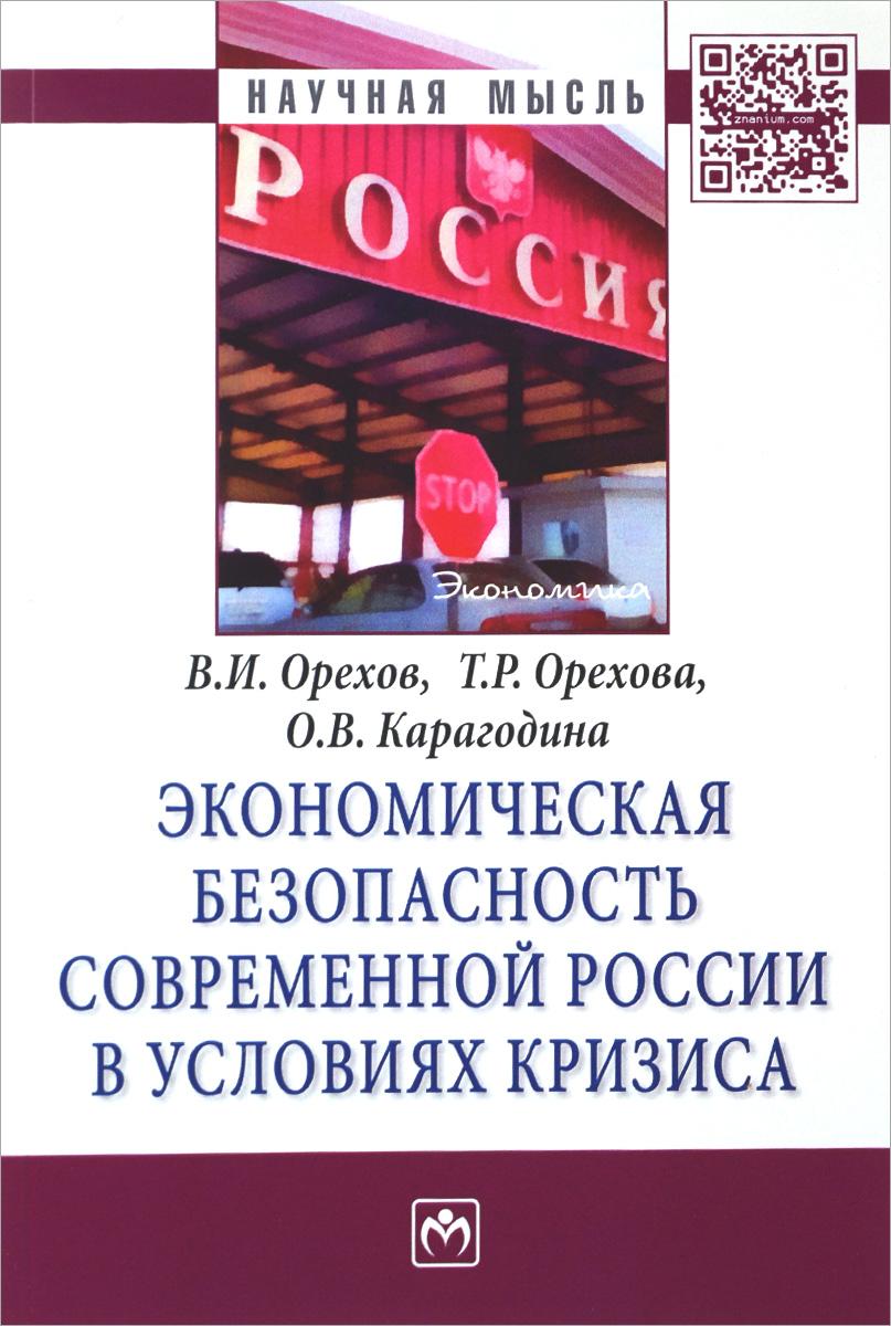 Экономическая безопасность современной России в условиях кризиса