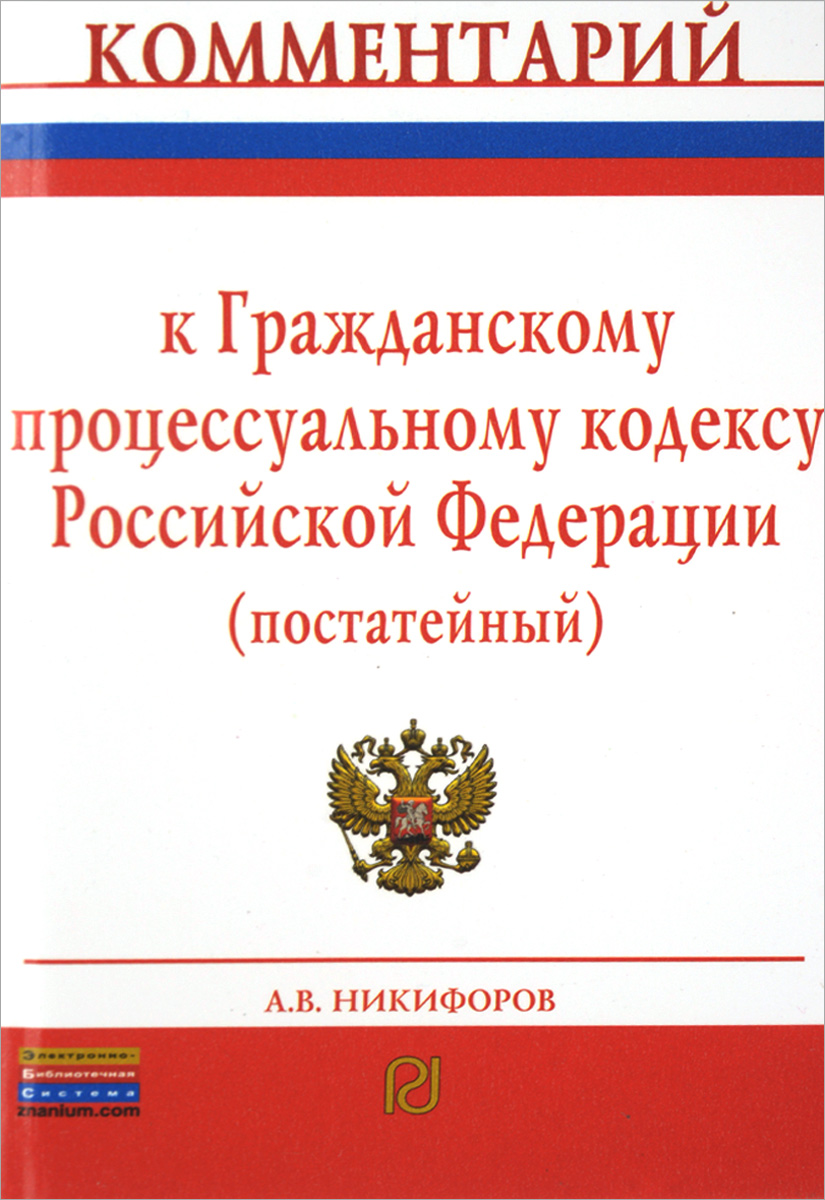Никифоров А. В. Коммент. к ГПК РФ /А.В.Никифоров - 4 изд. - ИЦ РИОР:Инфра-М, 2013-583с (о) к/ф ISBN:978-5-369-01068- visaton fr 8 wp 8 white 1 шт