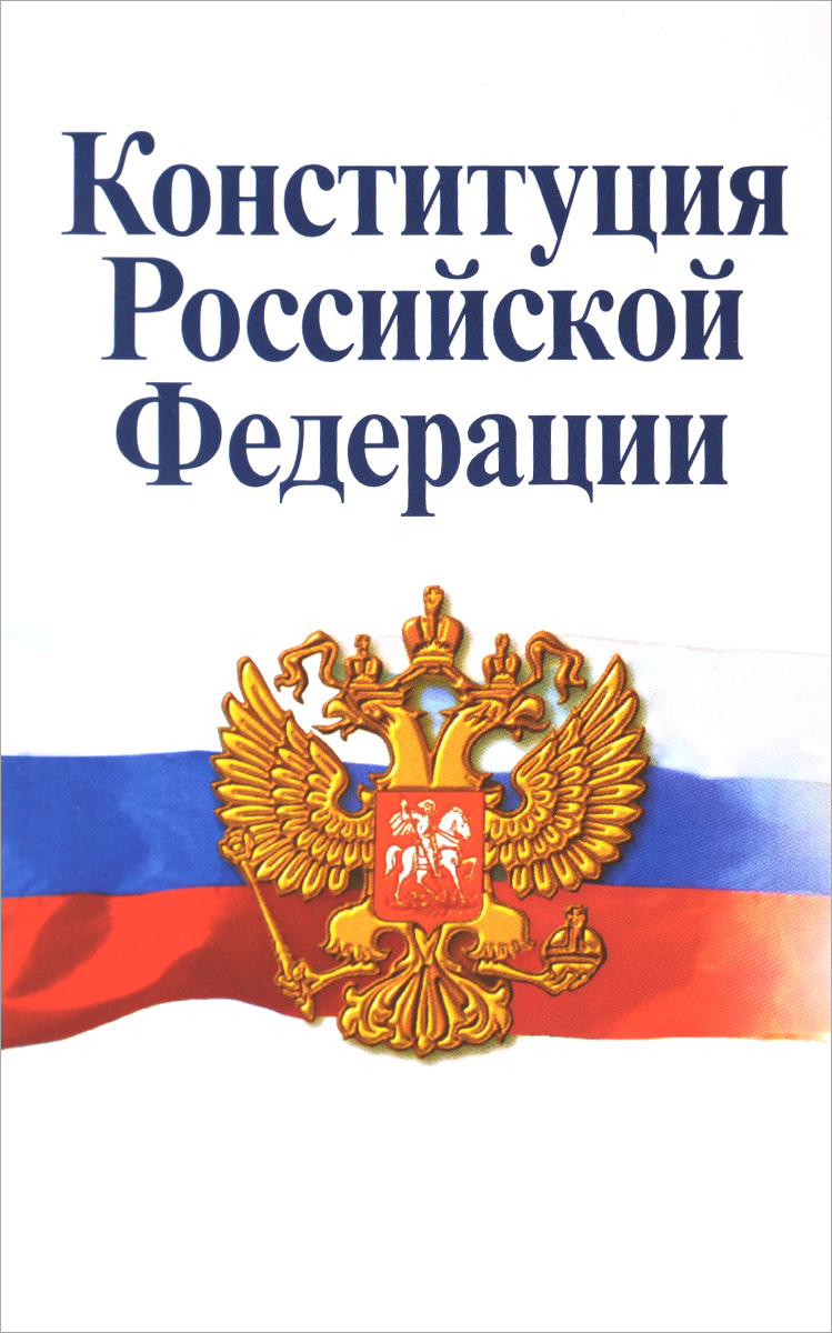Конституция Российской Федерации. Официальный текст с изменениями