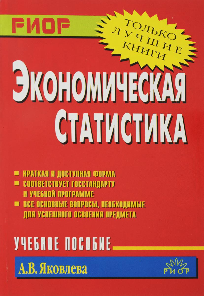 А. В. Яковлева Экономическая статистика. Учебное пособие описательная и индуктивная статистика