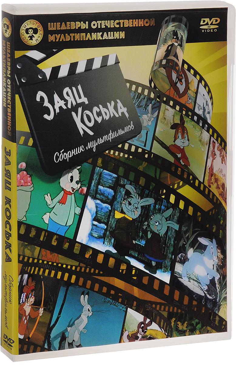 Заяц Коська: Сборник мультфильмов заяц