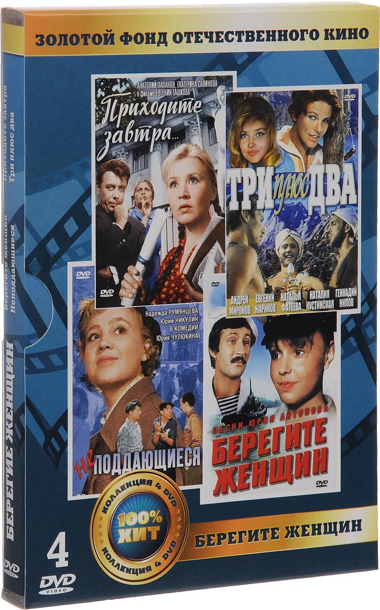 4в1 Берегите женщин: Три плюс два / Приходите завтра / Неподдающиеся / Берегите женщин. 01-02 серии (4 DVD)