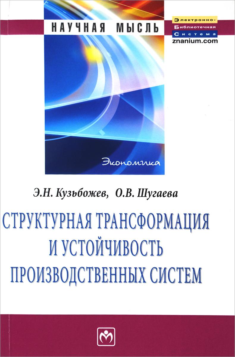 Э. Н. Кузьбожев, О. В. Шугаева Структурная трансформация и устойчивость производственных систем