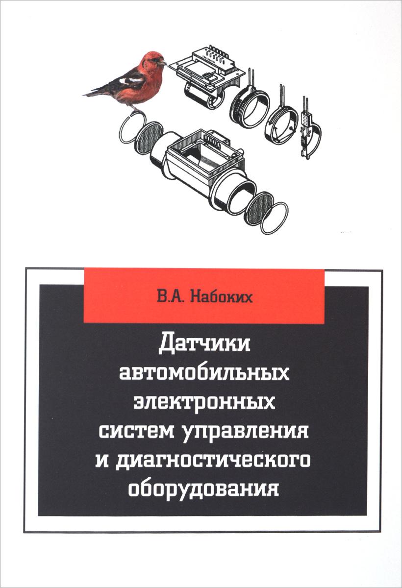 В. А. Набоких Датчики автомобильных электронных систем управления и диагностического оборудования. Учебное пособие