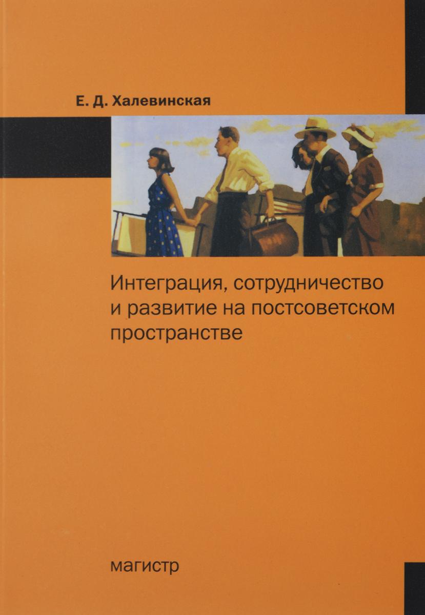 Е. Д. Халевинская Интеграция, сотрудничество и развитие на постсоветском пространстве plus size funnel collar maxi asymmetric hoodie
