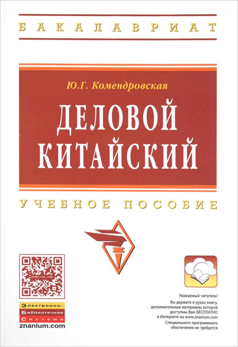 Ю. Г. Комендровская Деловой китайский. Учебное пособие
