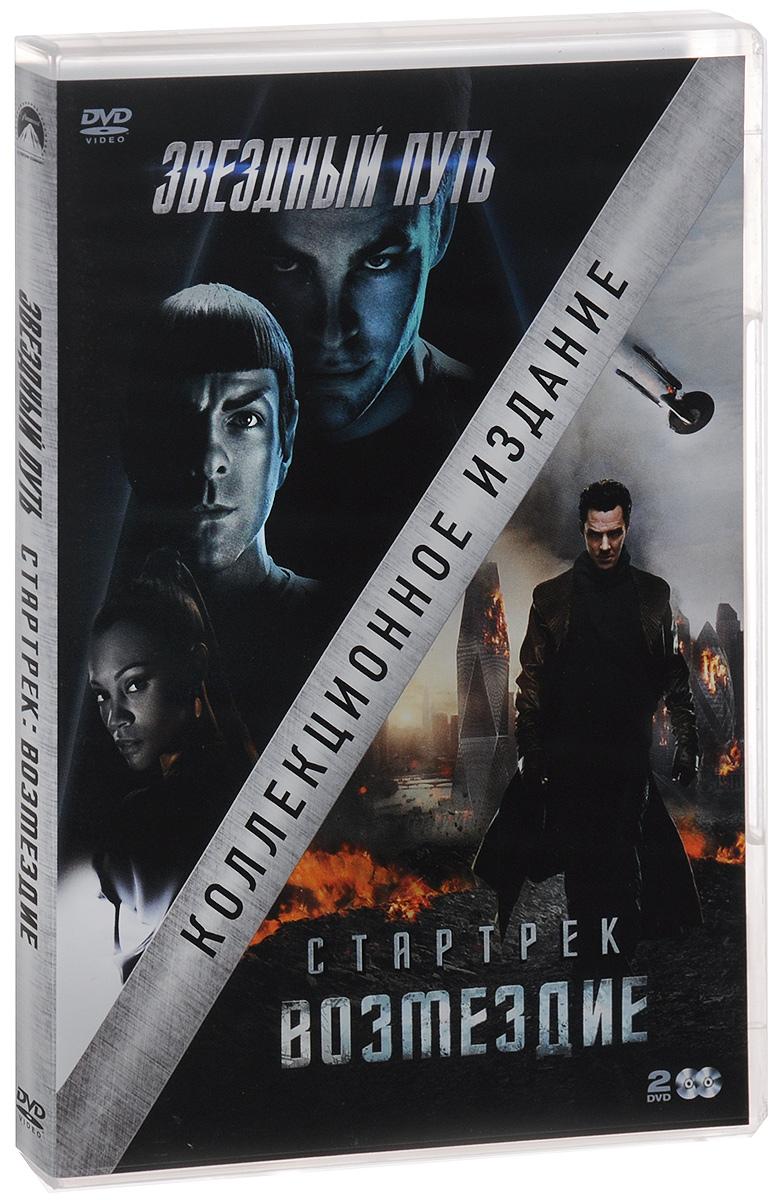 Звездный путь / Стартрек: Возмездие (2 DVD) видеодиски нд плэй защитники 2016 dvd video dvd box